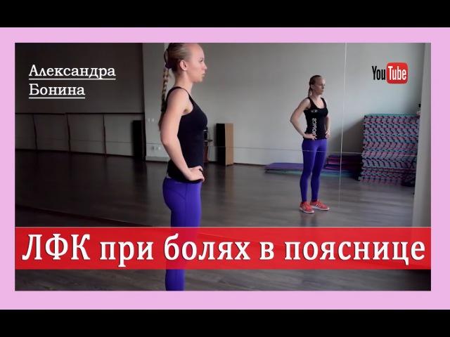 ►Лечебные упражнения при болях в пояснице Отрывок из урока 3