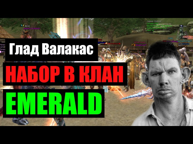 Глад Валакас - НАБОР В КЛАН GLADiko (2014 год):)