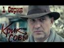 Крик совы сериал Крик совы 1 серия HD Русский детективный сериал 2016