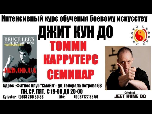 Jeet Kune Do Tommy Carruthers Seminar Odessa Ukraine