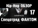 Warface Hip Hop обзор 17 Спецотряд ФАНТОМ