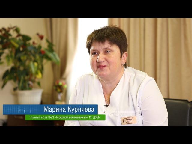 Марина Курняева, главный врач ГБУЗ Городская поликлиника №12 ДЗМ