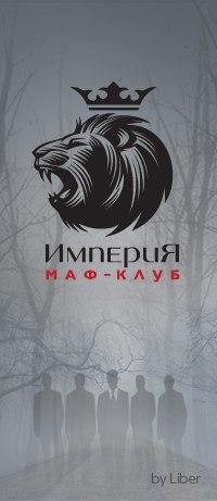 Маф-Клуб Империя
