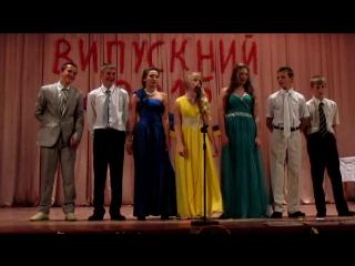 Фінальна пісня випускного вечора :)