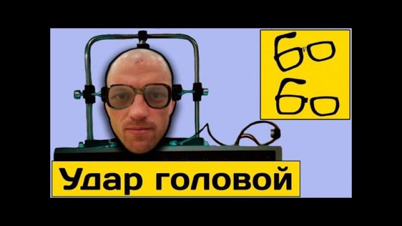 Как бить головой в уличной драке? Удар головой и подводящие упражнения от Андрея Басынина rfr ,bnm ujkjdjb̆ d ekbxyjb̆ lhfrt?