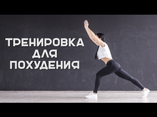 Тренировка для похудения [Workout   Будь в форме]