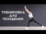 Тренировка для похудения [Workout | Будь в форме]