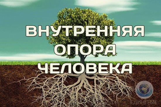Внутренняя духовная опора помогает человеку стать собой истинным, быть бесстрашным, иметь постоянную связь с духовным миром независимо от внешнего, независимо от любых обстоятельств, возникающих в жизни. Она делает человека Человеком.