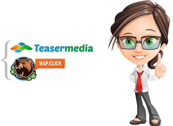 teasermedia.net/ru/