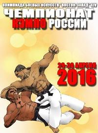 ЧЕМПИОНАТ РОССИИ КЭМПО-ММА 2016