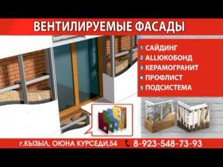 Вентиллируемые фасады_новый адрес_5_кыз_2015