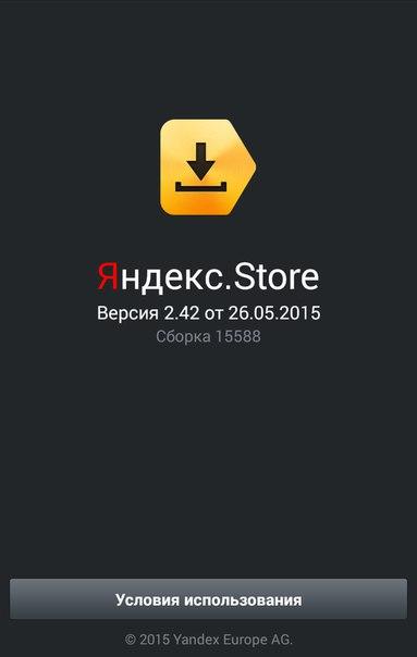 Яндекс Сторе Для Компьютера Для Виндовс - фото 10