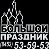 Большой Праздник Саратов Фейерверки Пиротехника