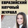 Евразийский научный журнал | опубликовать статью