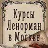 Карты Ленорман КУРСЫ в Москве и ОНЛАЙН обучение