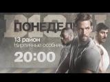 """13-й район׃ кирпичные особняки"" на РЕН ТВ"