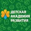 """Детская Академия Развития """"ДАР"""" г.Воронеж"""