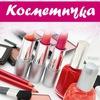КОСМЕТИЧКА /Натуральная косметика/ Декоративная