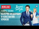 #VKLive Валерия Федорович и Константин Крюков