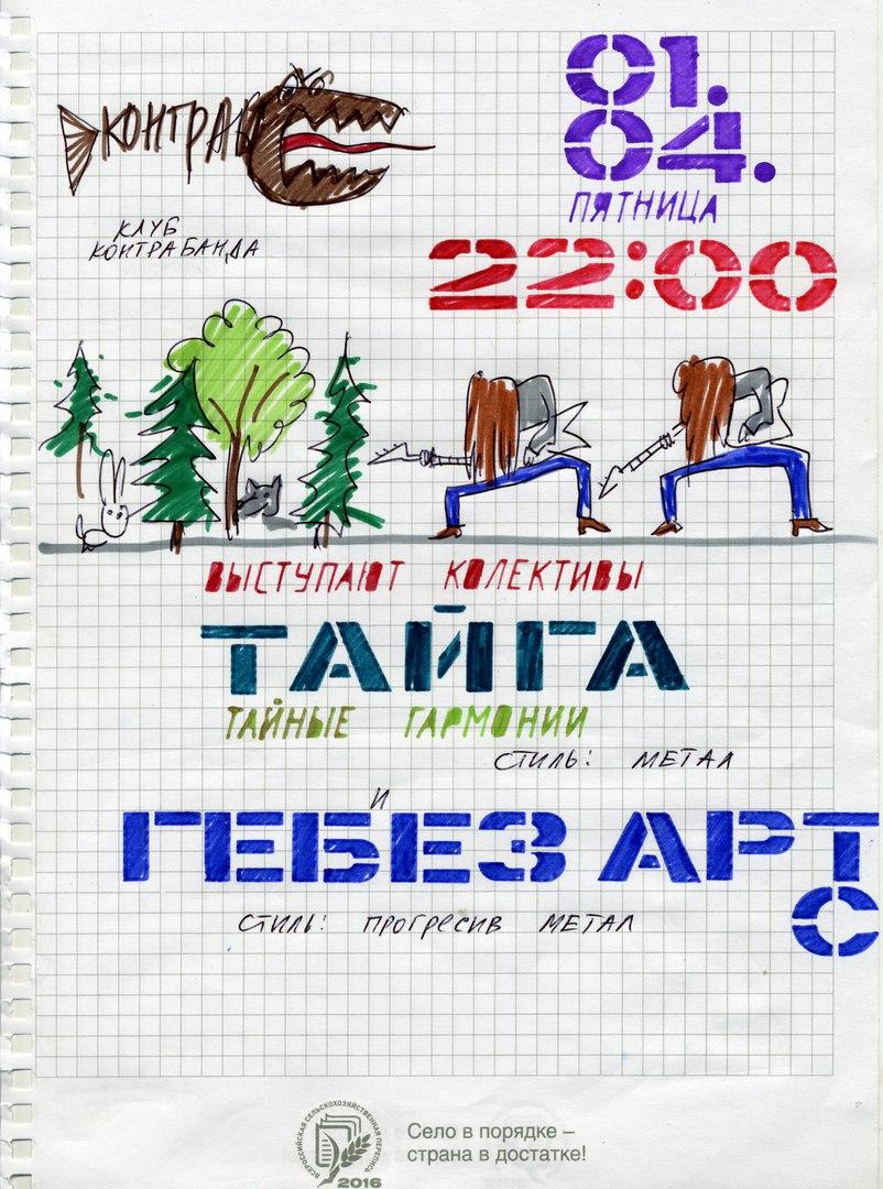 Афиша Владивосток концерт ТайГа + Gebeth Arts в Контрабанде 01.04.