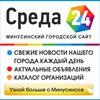 Среда24 Минусинск