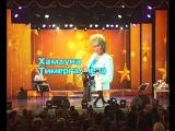 1.2Юбилейный концерт Хамдуны Тимергалиевой