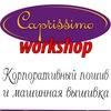 Caprissimo workshop - Вышивка, именные подарки!