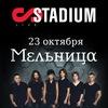 23 октября МЕЛЬНИЦА на сцене Stadium Live