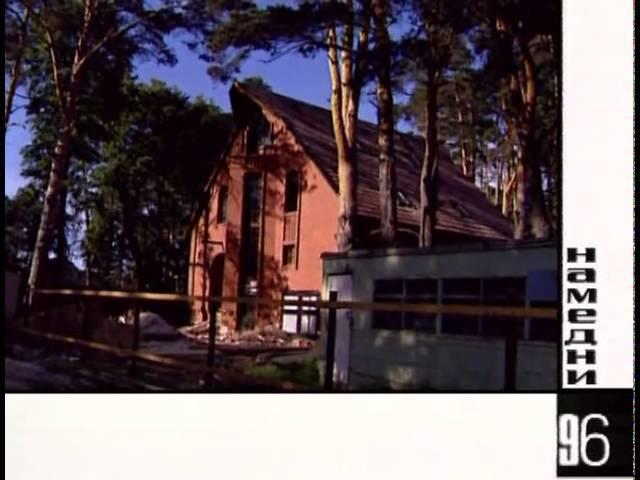 Намедни: Наша эра. 1991 — 1999. (HTB, 1999 г.). 5 серия: 1996.