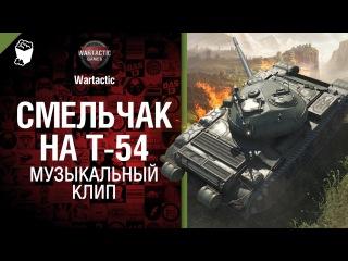 Смельчак на Т-54 - музыкальный клип от Студия ГРЕК  и Wartactic [World of Tanks]