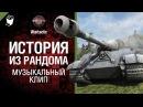 Jagdtiger 8 8 История из рандома музыкальный клип от Студия ГРЕК и Wartactic Сектор Газа