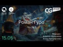CGStream. Роман Гуро. Часть 1