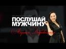 ПОСЛУШАЙ МУЖЧИНУ 3 Николай Творческий мужчина и женщины в его жизни