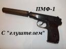 Обзор ПМФ-1 С ГЛУШИТЕЛЕМ