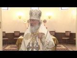 Патриарх Кирилл о смысле человеческой жизни