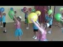 Танец Шарики воздушные