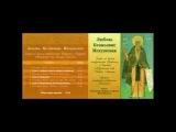Любовь. Безмолвие. Искушения Преподобный Исаак Сирин христианская аудиокнига