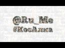 Ru-Me - Kos Alka. Official Video 2015