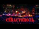 СЕВАСТОПОЛЬ / ПОЛИНА ГАГАРИНА / КИПЕЛОВ / НОЧНЫЕ ВОЛКИ / БАЙК ШОУ