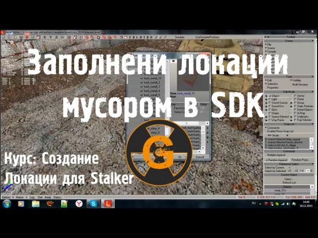 Создание локации для Stalker 15 - Ставим объекты (random append)