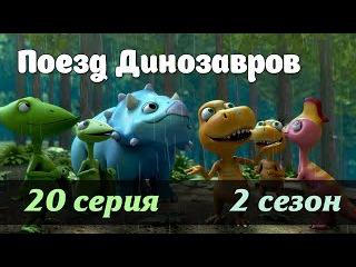 Поезд динозавров. 2 сезон. 20 серия. Вагон для Арни. Долина гейзеров