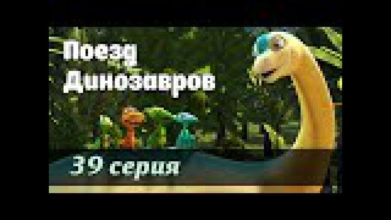 Поезд динозавров. 39 серия. Поли Плиозавр. Элмер едет в пустыню