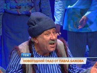 В пермском ТЮЗе представили новогодний «Сказ» от Павла Бажова