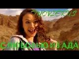 С любовью из ада (2015) - Русские мелодрамы