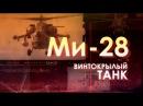 Легендарные вертолеты. Ми-28. Винтокрылый танк (2014)