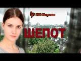 Шёпот 2015  HD Качество! Новинка!Русские мелодрамы сериалы 2015