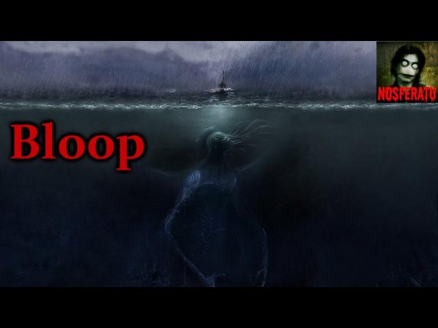 То, от чего стынет кровь: Bloop - Ктулху пробудился или таинственные звуки Тихого ок...