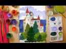 Как нарисовать замок - урок рисования для детей 6-9 лет. Дети рисуют замок поэтапно
