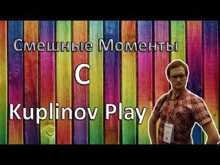 Смешные моменты с Kuplinov ► Play 3