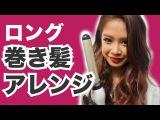 ロング巻き髪ヘアアレンジ かとみか編  -How to hair arrange-♡mimiTV♡